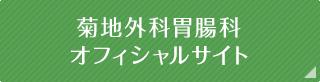菊地外科胃腸科 オフィシャルサイト