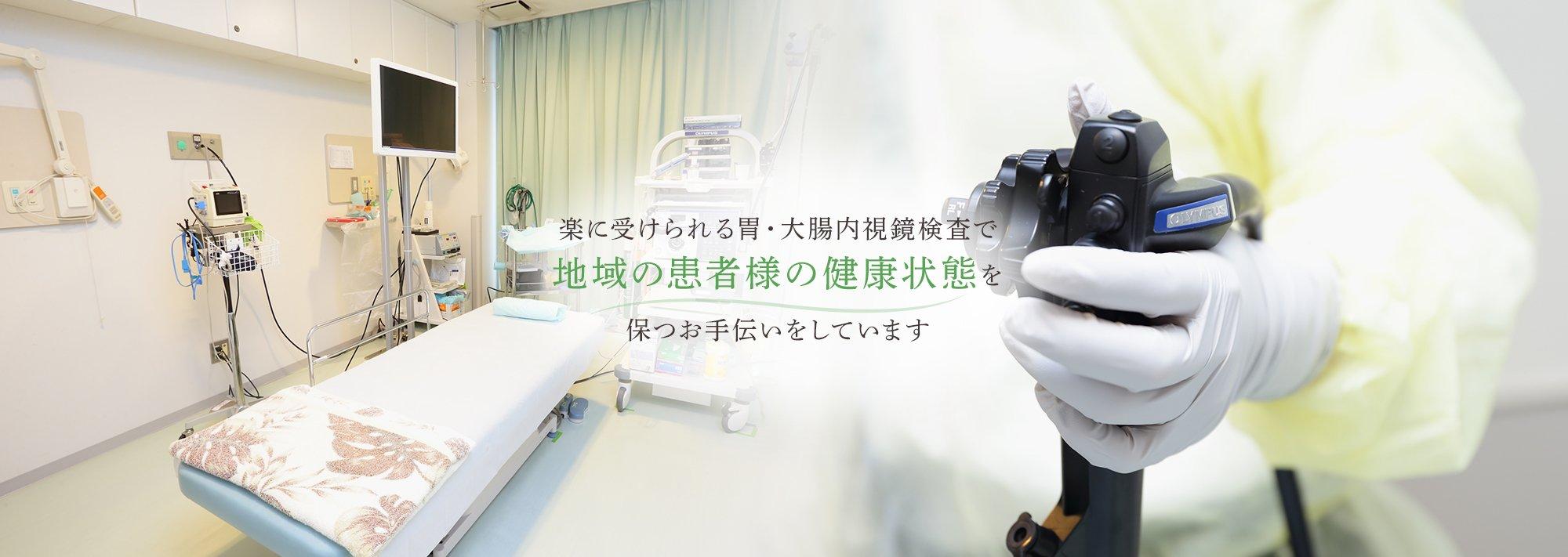 楽に受けられる胃・大腸内視鏡検査で地域の患者様の健康状態を保つお手伝いをしています