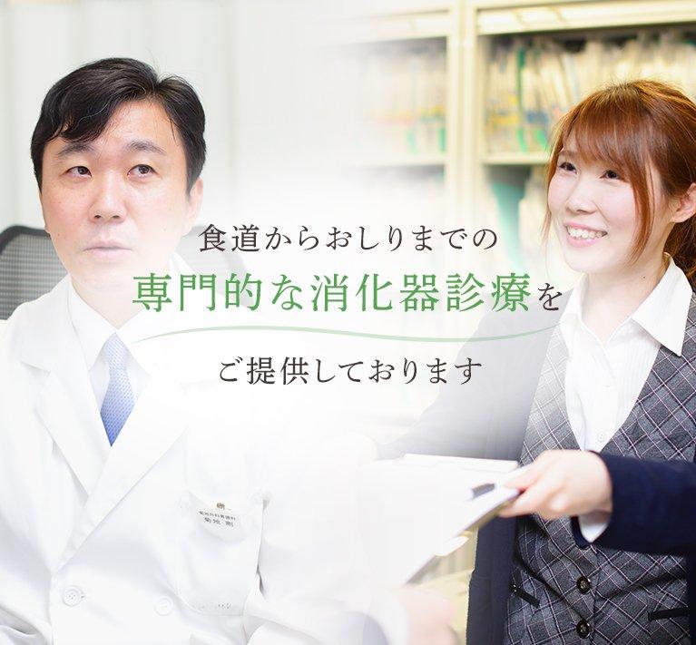 食道からおしりまでの専門的な消化器診療をご提供しております