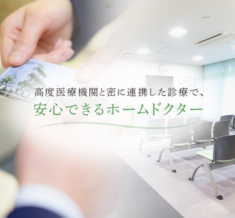 高度医療機関と密に連携した診療で、安心できるホームドクター